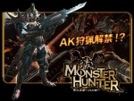 mh lost planet2 - c
