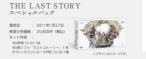 The Last Story x000