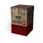 Shogun-Box01