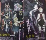 Mind Zero Famitsu Scan large