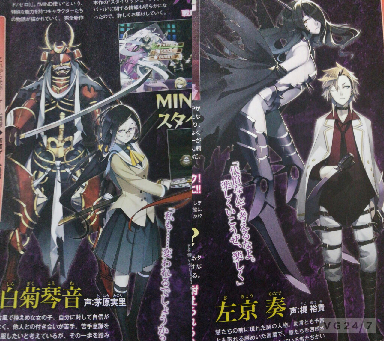 Mind Zero Famitsu scans show off new characters - VG247
