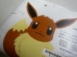 Pokemon Eevee 3DS 8