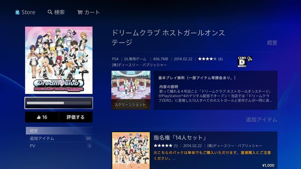 ps4_psn_store_japan_2