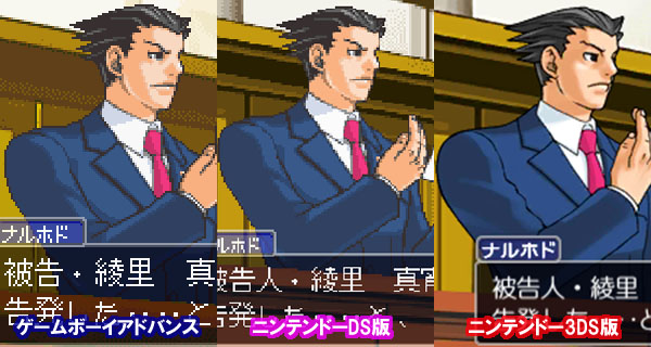 Phoenix_wright_trilogy_1