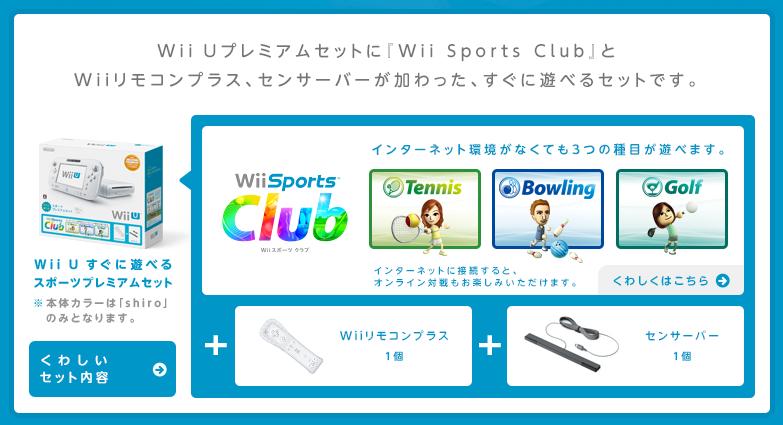 Wii_U_Sports_Club