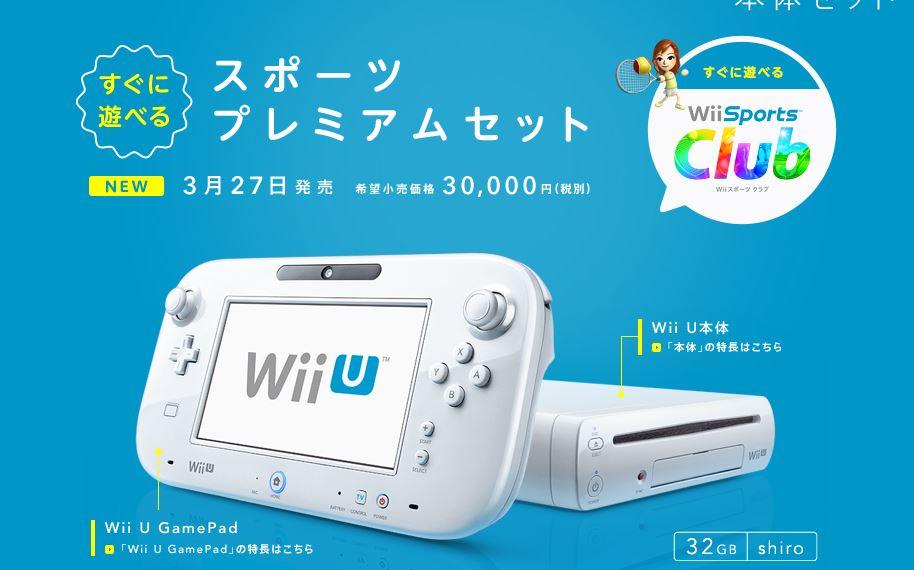 Wii_u_sports_club_bundle
