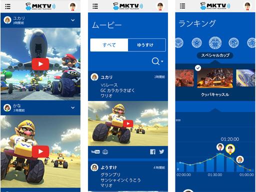 mario_tv_app