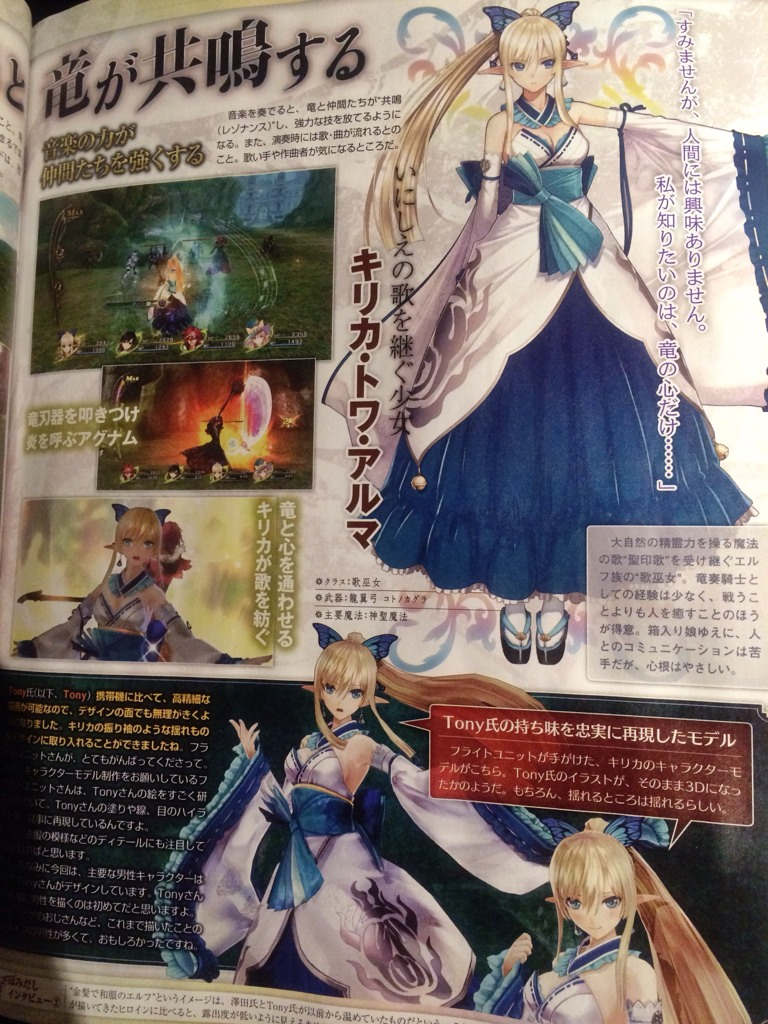 shining_resonance_ps3