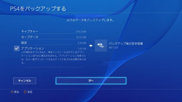 ps4_250_firmware_jp_backup_1