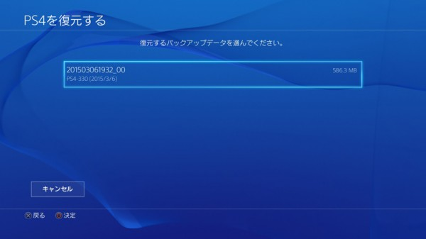 ps4_250_firmware_jp_backup_2