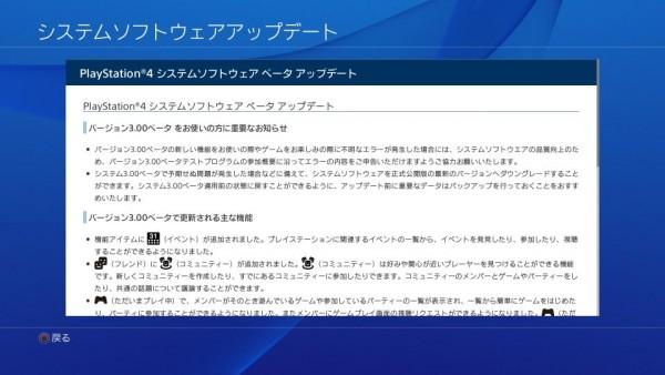 firmware_3_ps4_jp