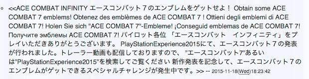 ace_combat_7_announce_infinity_update_playstation_experience_emblems