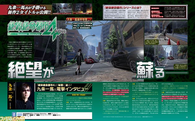 disaster_report_4_plus_summer_memories
