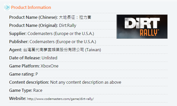 dirt_rally_taiwanese_rating_2