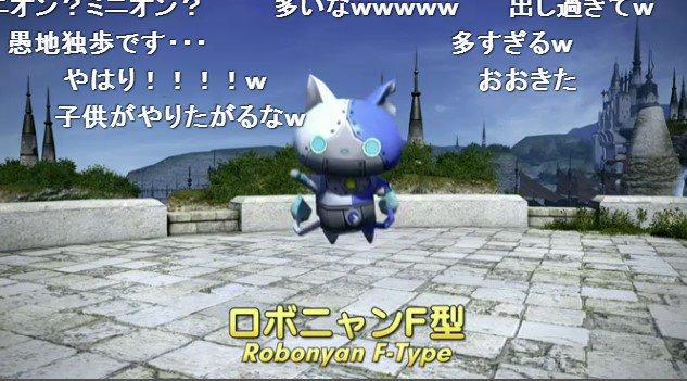 ff14 yo kai watch minions (1)
