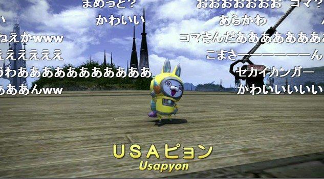 ff14 yo kai watch minions (10)