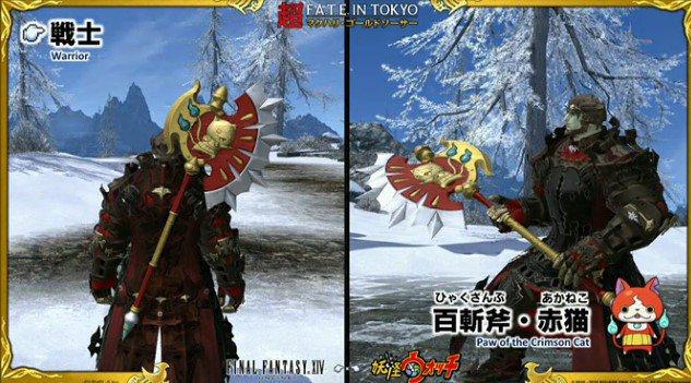 ff14 yo kai watch weapons (11)
