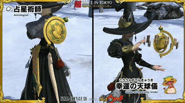ff14 yo kai watch weapons (4)