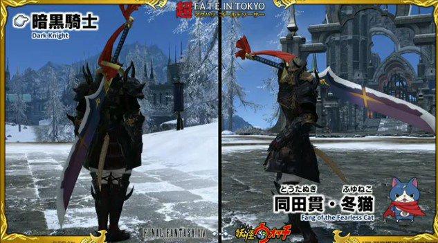 ff14 yo kai watch weapons (8)