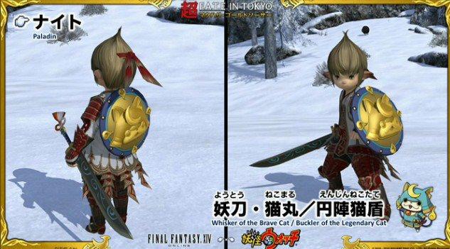 ff14 yo kai watch weapons (9)