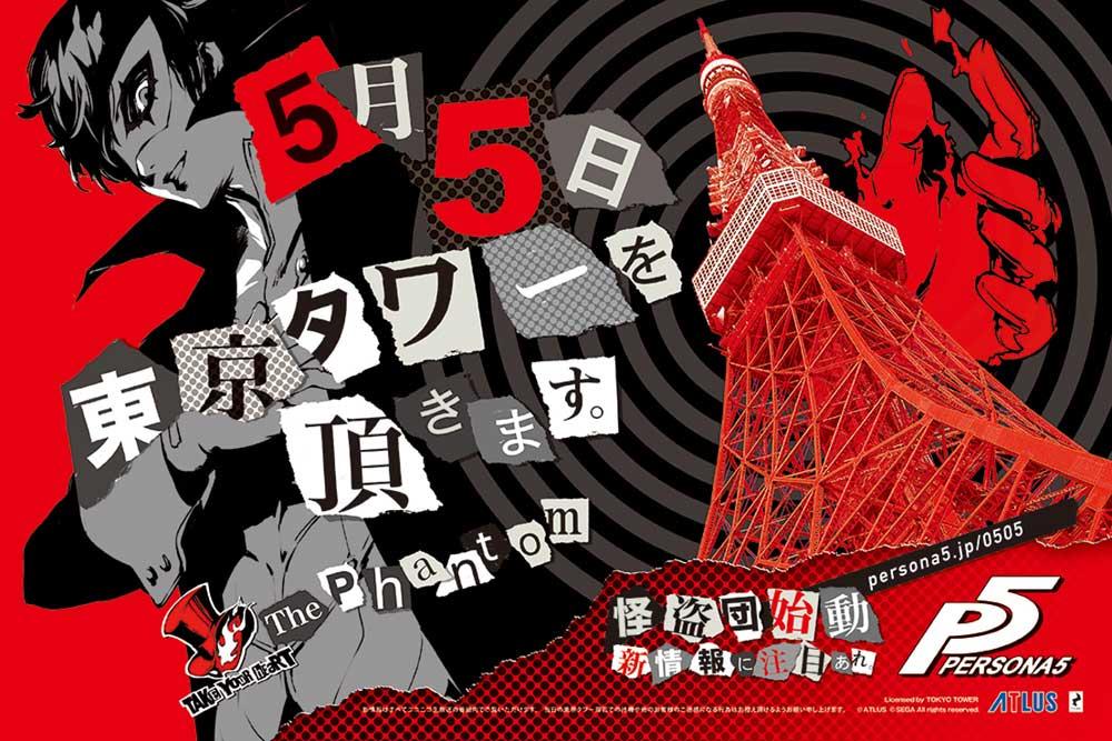 persona_5_broadcast