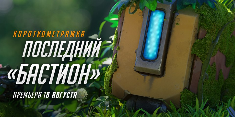 overwatch_bastion_short