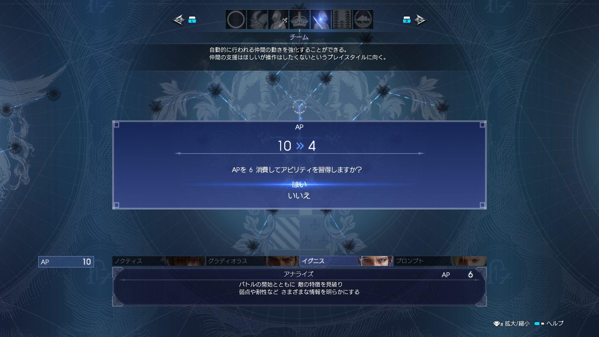 final_fantasy_15-12