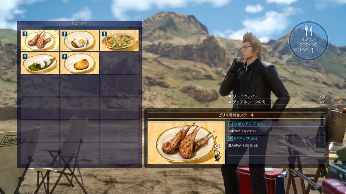 final_fantasy_15_cooking (2)