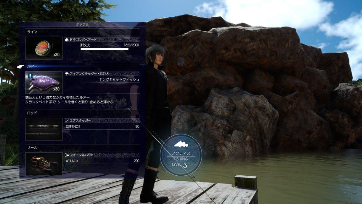 final_fantasy_15_fishing (2)