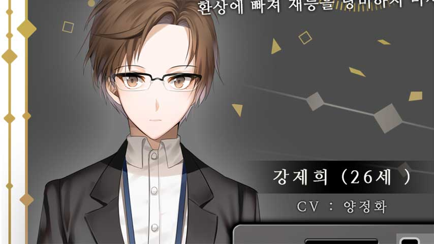 Mystic Messenger Jaehee Route Walkthrough And Endings Guide Day 5