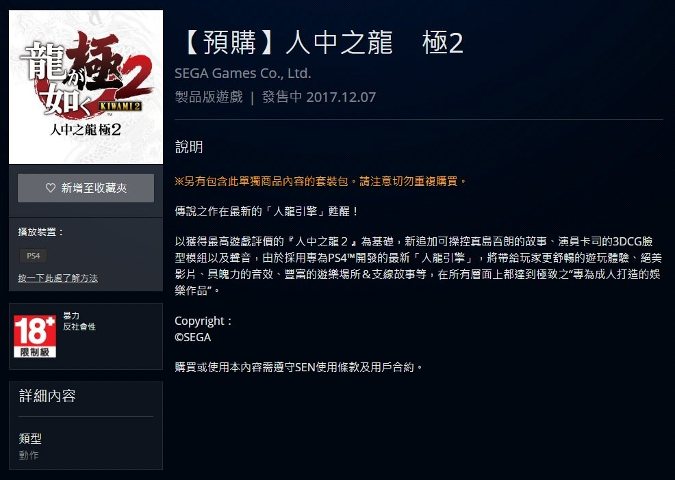 Yakuza Kiwami 2 Leaked on Taiwanese PlayStation Store