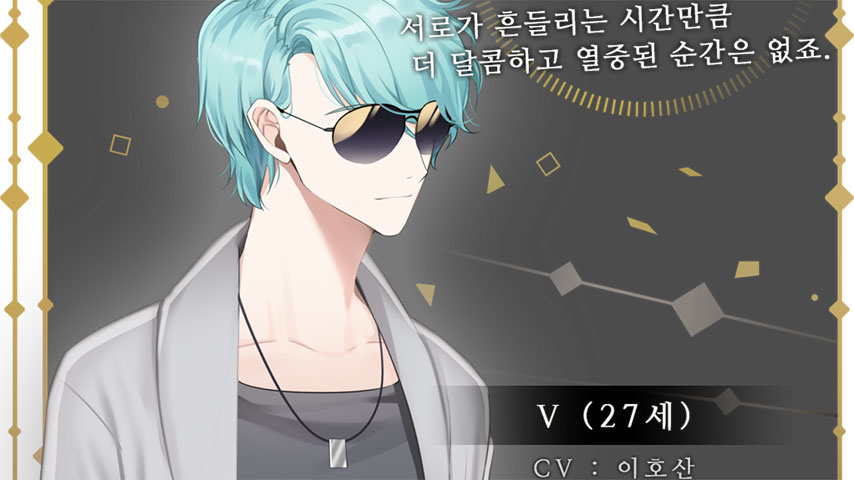 mystic_messenger_guide_another_story_v
