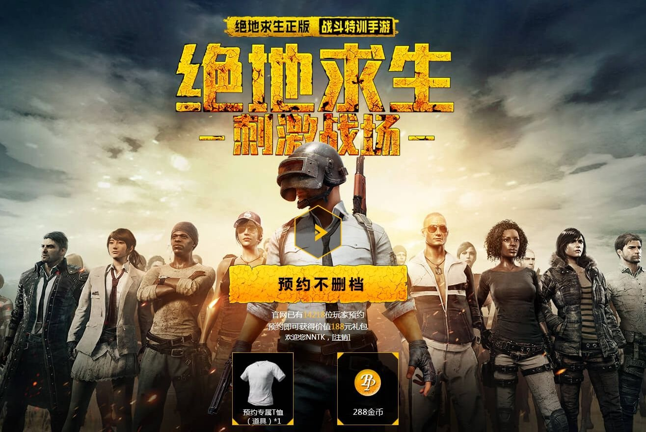 download pubg for pc tencent