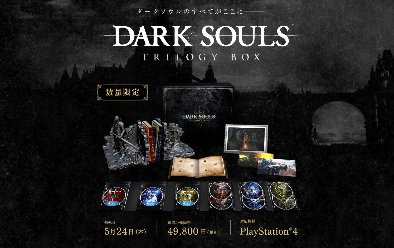 Dark Souls Remastered PS4 pre-order rumoured for May