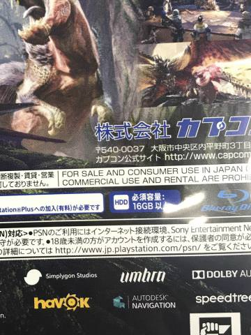 monster_hunter_world_file_size_jp_box_1