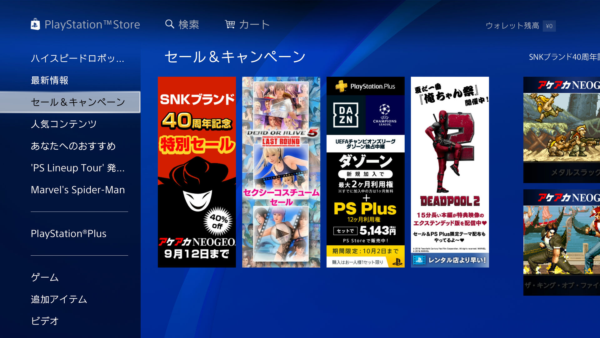 How to create a Japanese PSN account to get Japan-exclusive