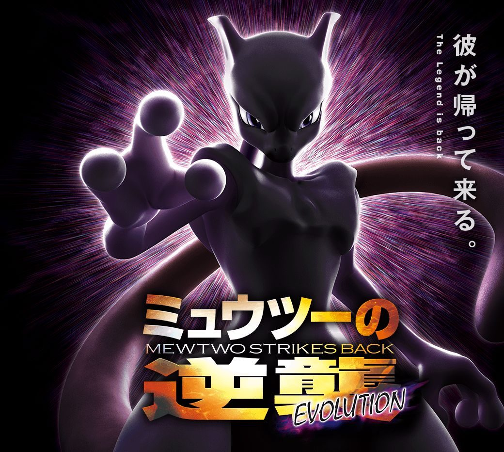 Check Out This Pokemon The Movie Mewtwo Strikes Back Evolution Teaser