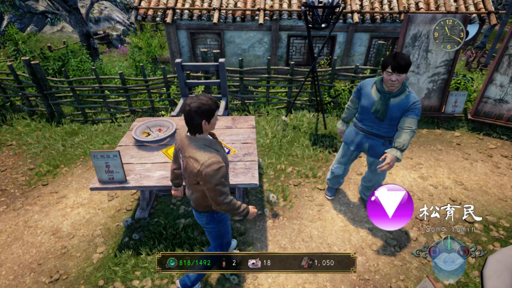 Shenmue 3 cheat