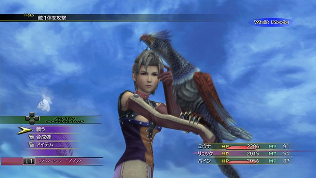 Final fantasy x2 the last mission - 3 part 7