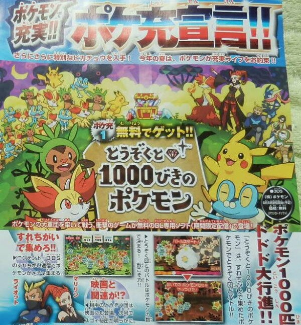 New Pokemon Games For Ps3 : Another new pokemon game just got announced for nintendo