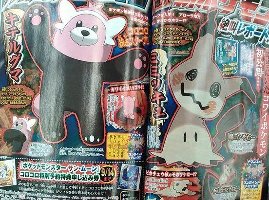 pokemon_sun_and_moon_scan.jpg